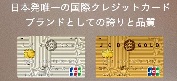 JCBゴールドカードデザイン.png