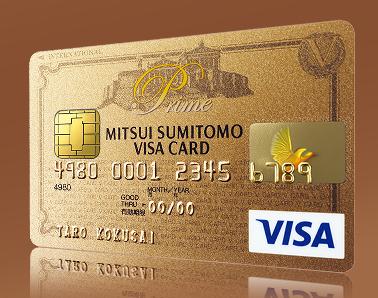 20代におすすめなゴールドカードの三井住友プライムカード.png
