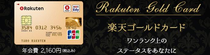 楽天ゴールドカードの基本情報.png