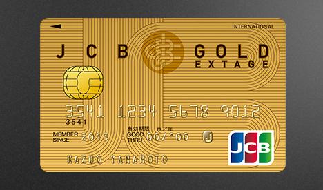 20代におすすめのJCB_GOLD_EXSTAGE.png