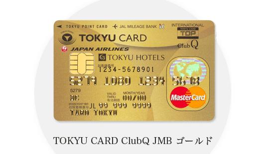 東急ゴールドカードの基本情報.png