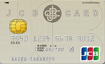 定番のクレジットカードにJCB一般カード.png