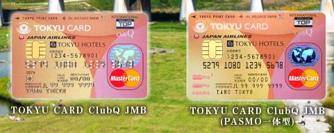 2枚目におすすめの東急カード.png