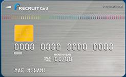 リクルートカードのデザイン.png