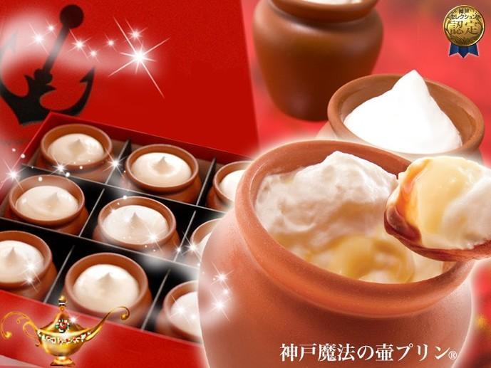 プリンのおすすめプレゼントは神戸フランツの壷プリン