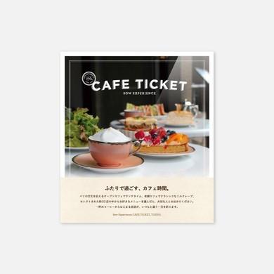予算5000円で贈るカフェチケット東京.jpg