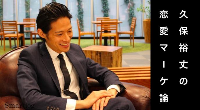 久保裕丈の恋愛マーケ論.png
