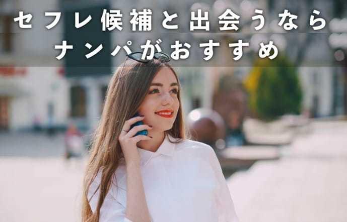 nanpa_make_sexfriend