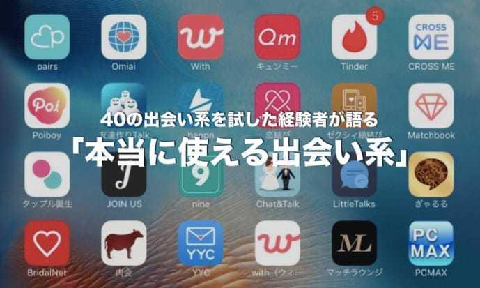 おすすめする出会い系アプリ