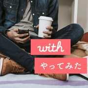 マッチングアプリwithをやってみた【本当に出会えるのか?出会い系アプリ研究】 | Smartlog