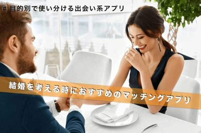 婚活におすすめなマッチングアプリ