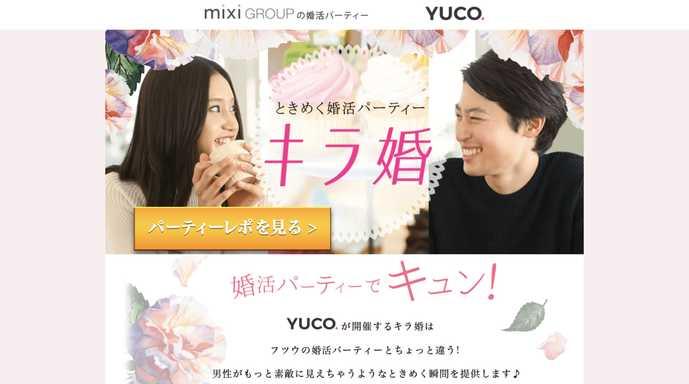 福岡のおすすめ婚活パーティーはYUCO.