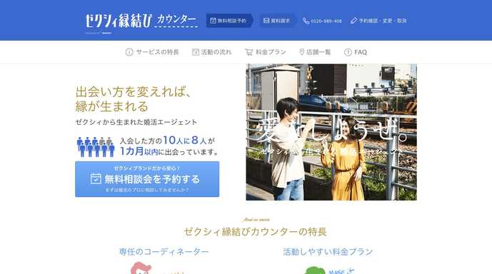 広島でおすすめの結婚相談所はゼクシィ縁結びカウンター