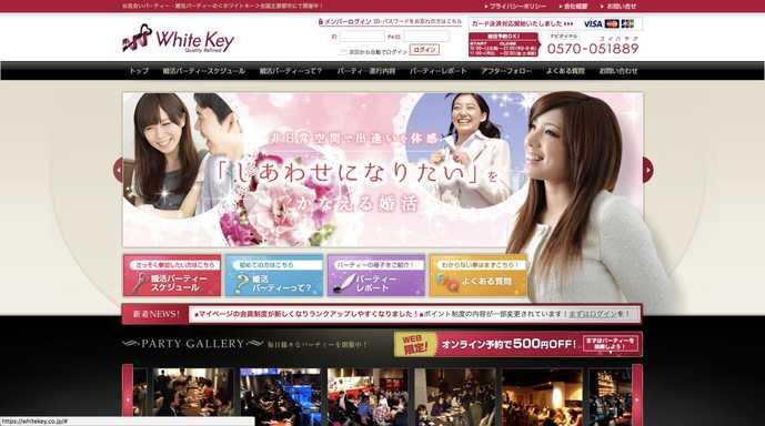 仙台開催のおすすめの婚活パーティーはホワイトキー