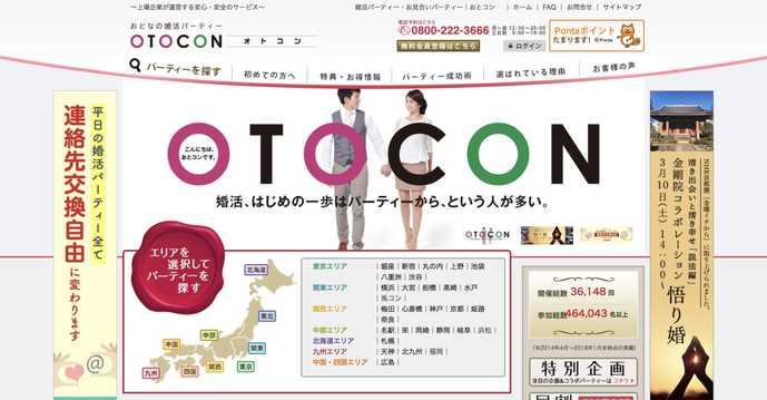 40代のおすすめ婚活パーティーはOTOCON_オトコン_