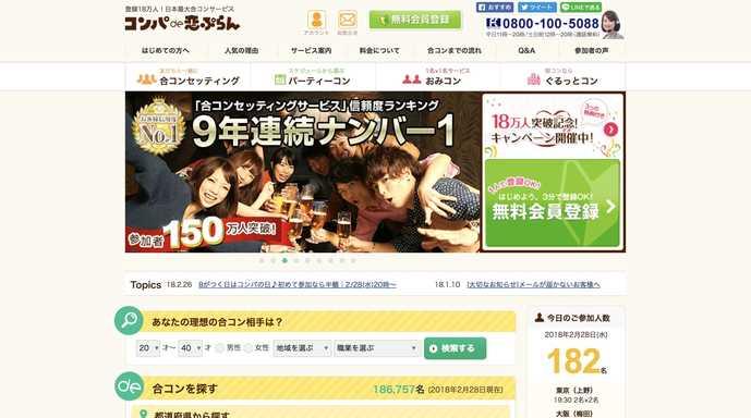 和歌山県でおすすめの結婚相談所はコンパde恋プラン