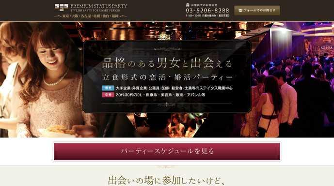埼玉のおすすめ婚活パーティーはプレミアムステイタス