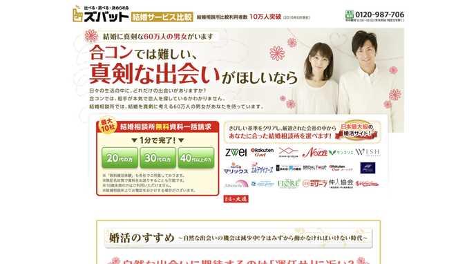富山のおすすめ結婚相談所サービスはズバット結婚サービス比較