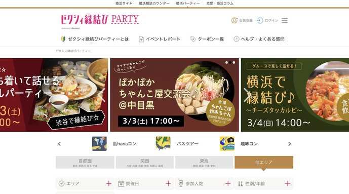 広島でおすすめの婚活パーティーはゼクシィ縁結びパーティー