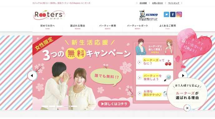広島でおすすめの婚活パーティーはrooters