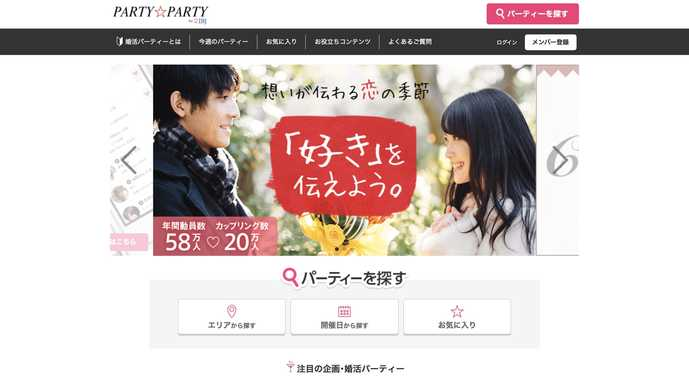広島のおすすめ婚活パーティーはPARTY_PARTY