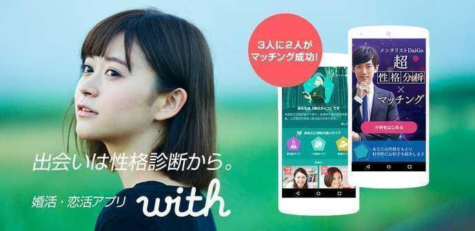 富山でおすすめの出会い系アプリはwith