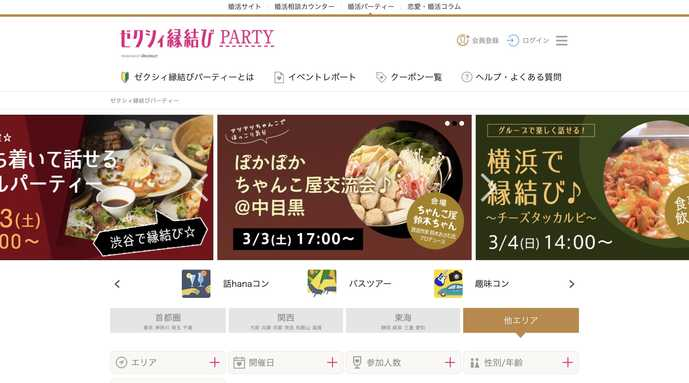 秋田県でおすすめ婚活パーティーはゼクシィ縁結びパーティー