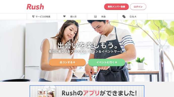 仙台開催のおすすめの婚活パーティーはrush