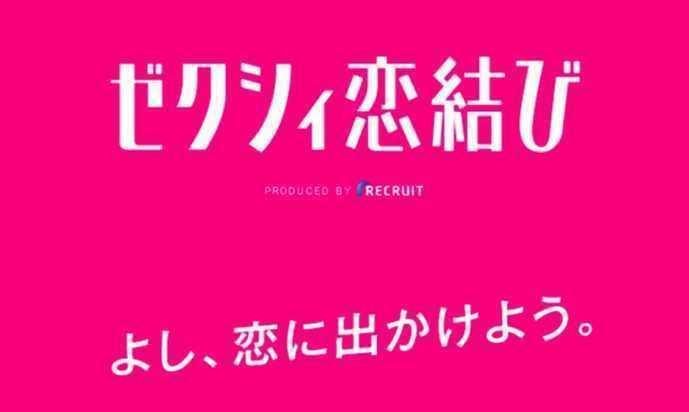 マッチングアプリ_ゼクシィ恋結び
