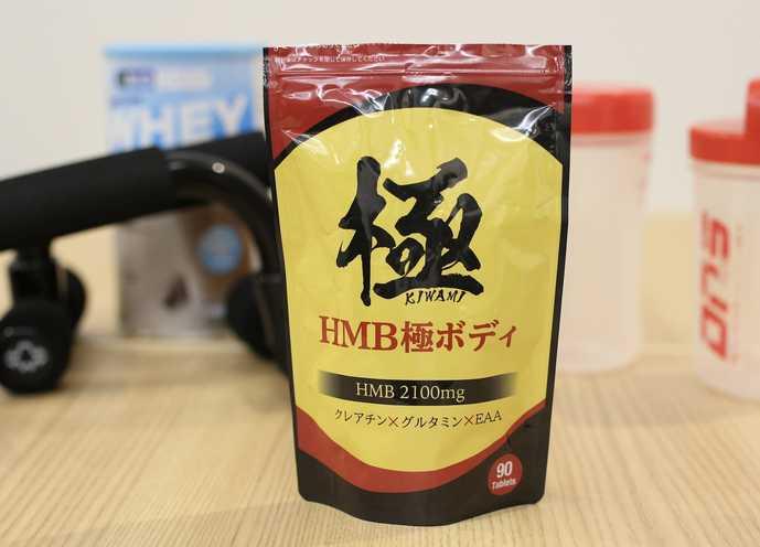 プロテインと一緒に摂取したいHMBサプリ