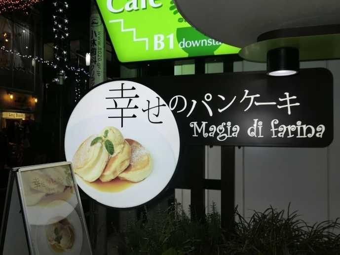 東京都内でおすすめのパンケーキ「幸せのパンケーキ」