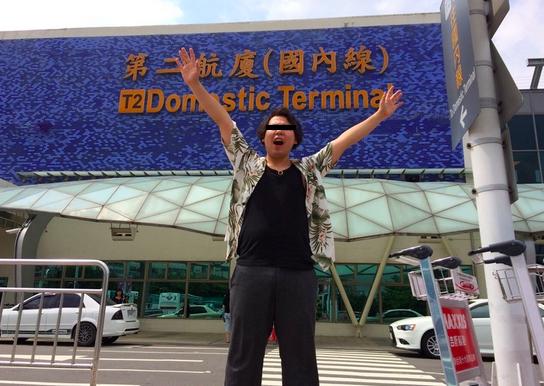 台湾 到着