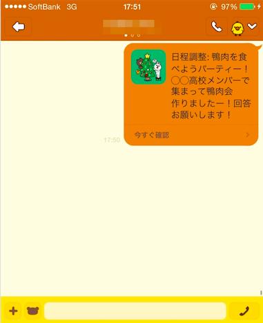 LINEスケジュール5