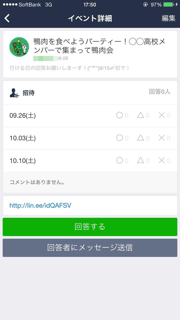 LINEスケジュール4