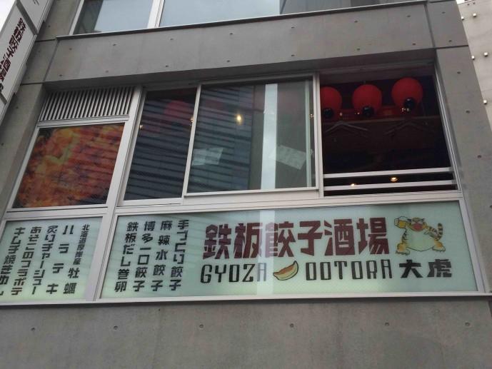 渋谷 ランチ 餃子