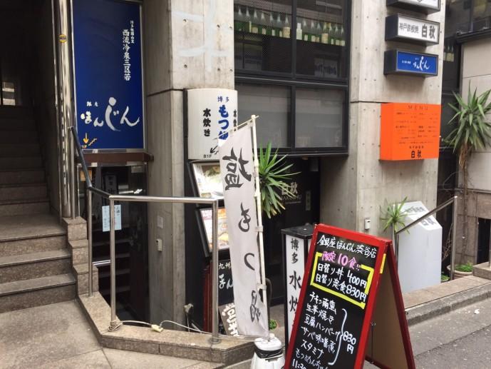 渋谷 ランチ ほんじん