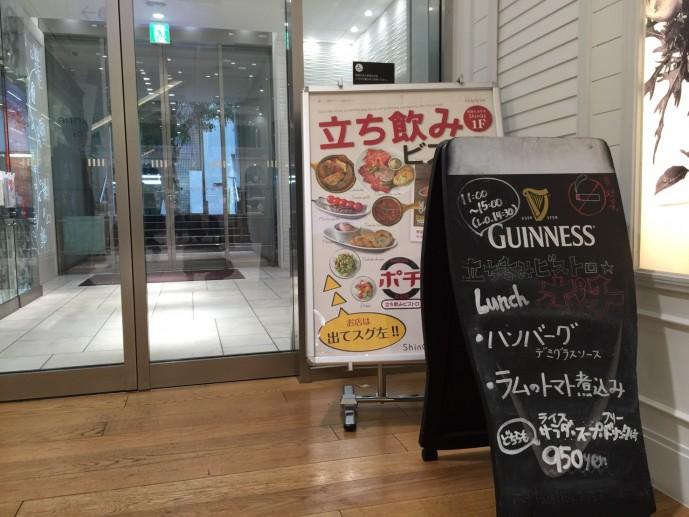 ヒカリエ ポチ428 渋谷