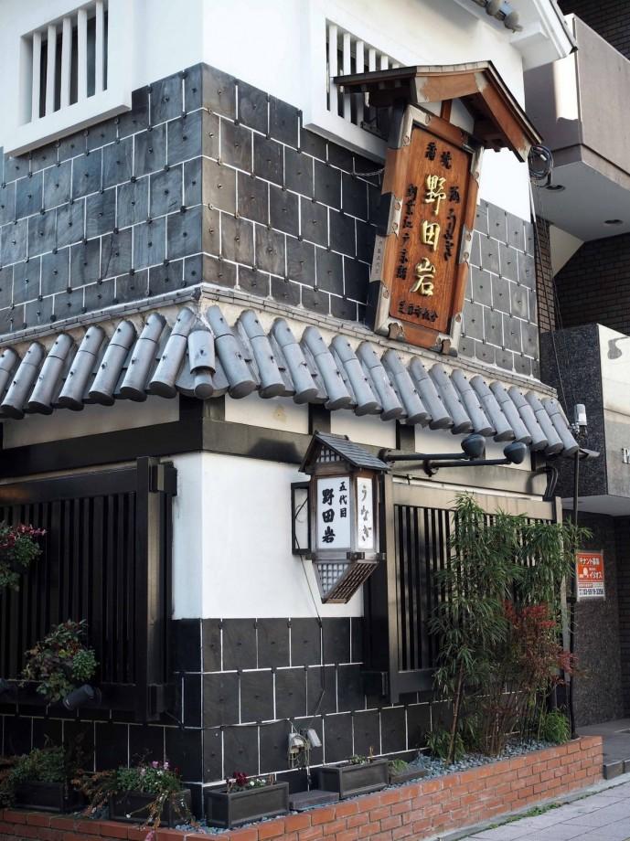 うなぎ 野田岩