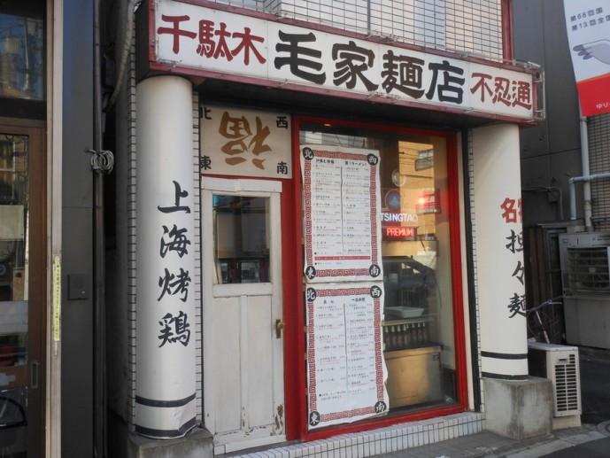 毛家麺店の担々麺