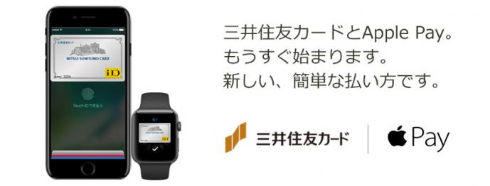 Apple Payに対応する三井住友VISAカード