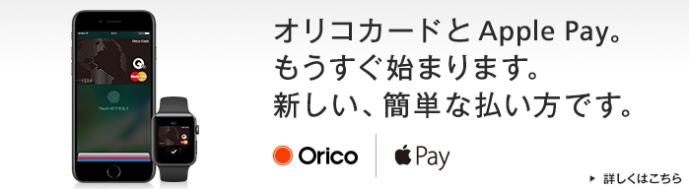 Apple Payに対応するオリコ・ザ・カード