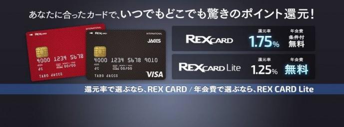 REXカードの種類