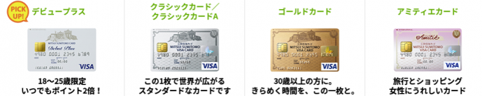 三井住友VISAカードの種類別特典