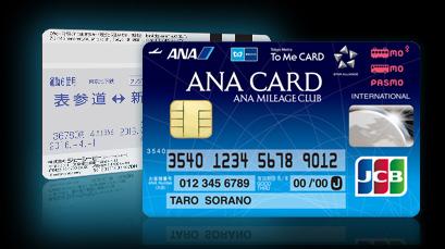 ソラチカカードの種類