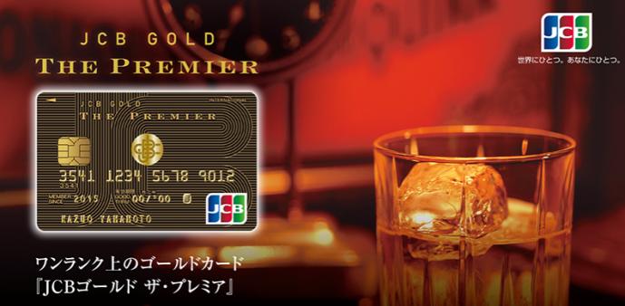 JCBオリジナルシリーズゴールド・ザ・プレミア