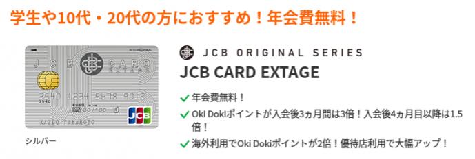 JCBエクステージカード