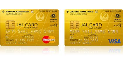 JAL・CLUB-Aゴールドカード