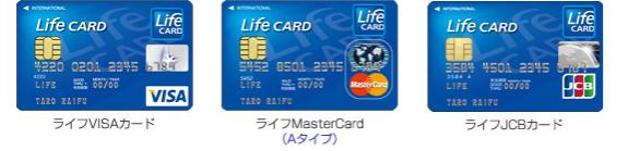 ライフカード通常カード