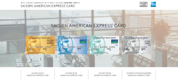 セゾン・アメリカン・エキスプレス・カード