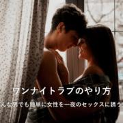 ワンナイトラブのやり方。男が簡単に女性を一夜のセックスに誘う方法 | Smartlog